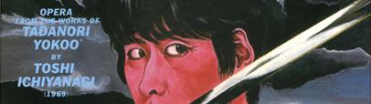 Toshi Ichiyanagi